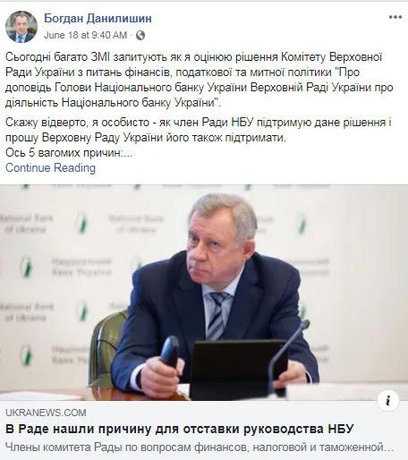 Данилишин выступает за отставку НБУ