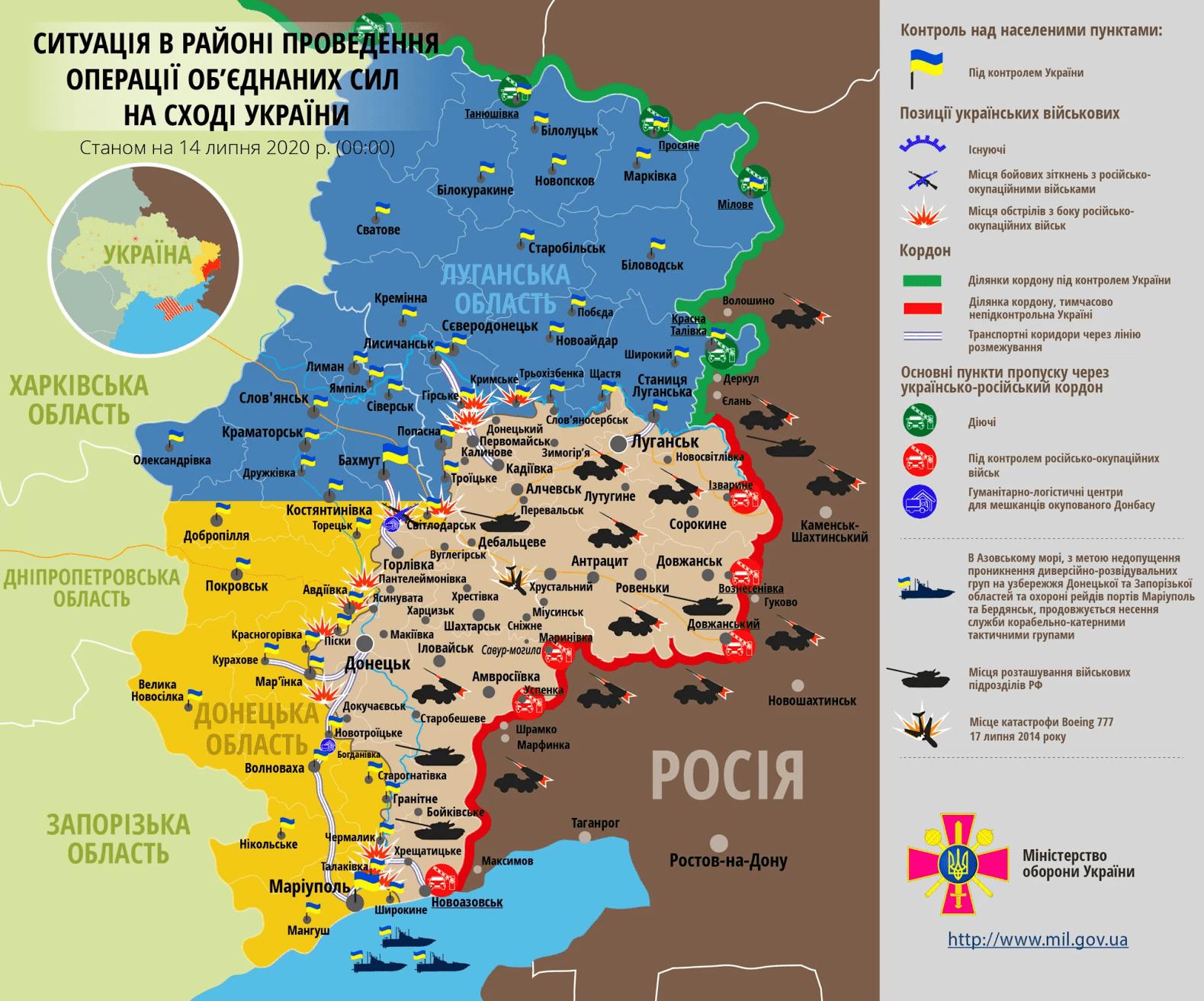 Ситуация в зоне ООС по состоянию на 14 июля
