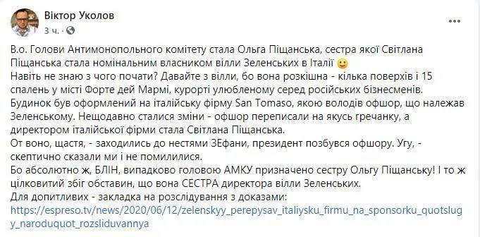 Антимонопольный комитет Украины возглавила сестра директора виллы Зеленских в Италии