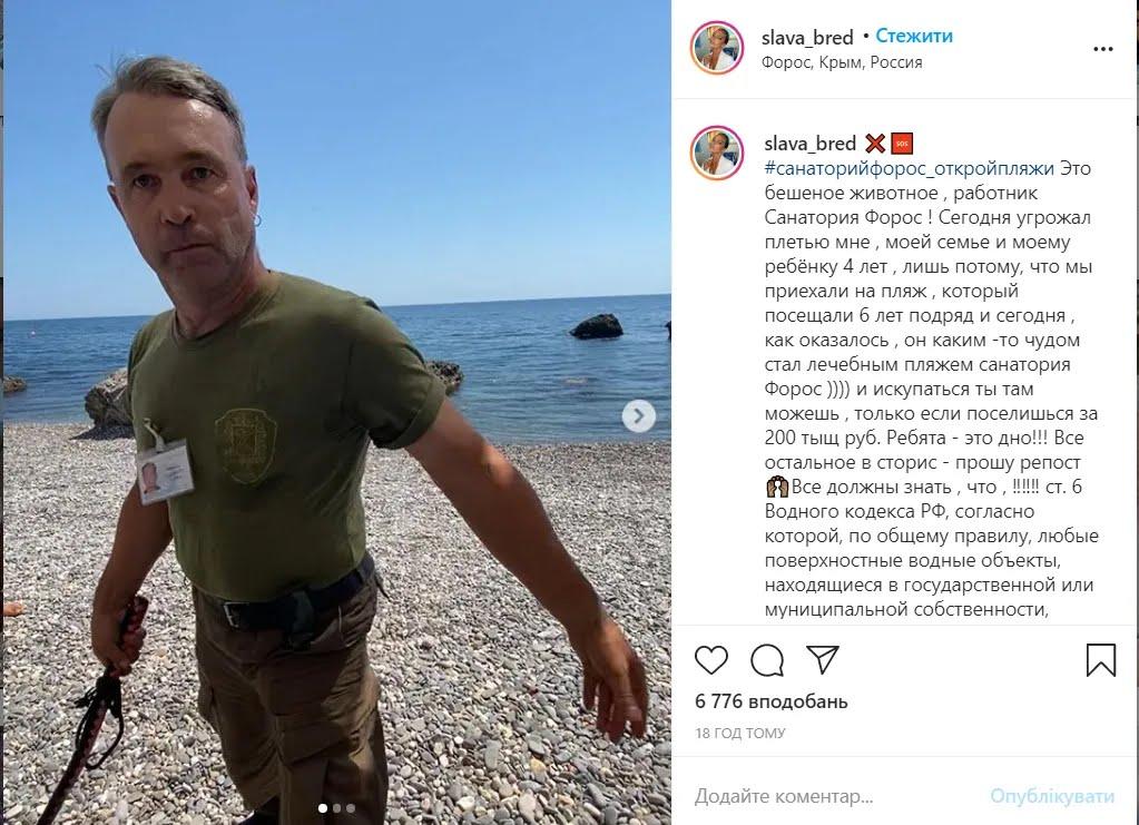 Охранник пляжа в Форосе напал на отдыхающих с нагайкой