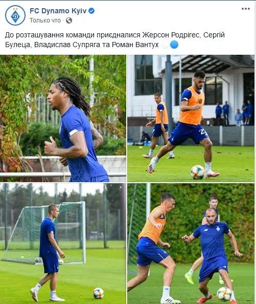 В Динамо из аренды вернулись четыре футболиста