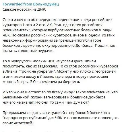 """Три найманця ПВК """"Вагнер"""" з Донбасу загинули за кордоном"""