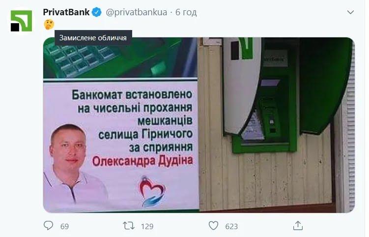 Оголошення біля банкомату